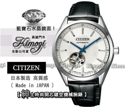 NH9111-11A 公司貨真品CITIZEN星辰錶【周年慶優惠】高質感 日本製造 藍寶石水晶鏡面 鏤空機械