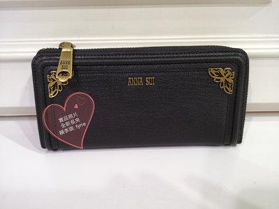 全新出清,免運「Anna Sui」黑色荔枝牛皮拉鍊長夾 內裡彩色布料 錢包短夾錢夾