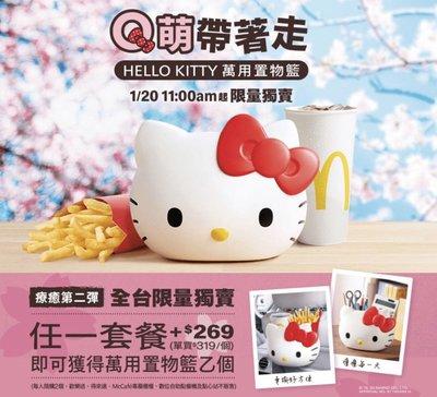 (現貨即寄)麥當勞2020 Hello Kitty 萬用置物籃