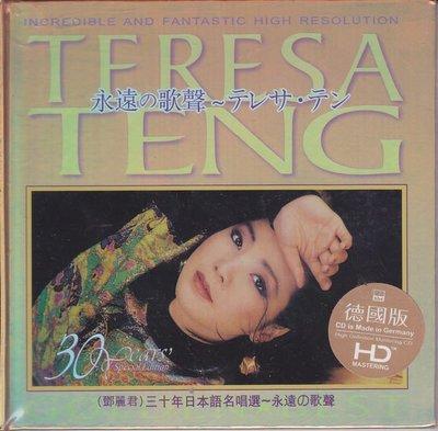 ABC唱片HD-MASTERING CD 鄧麗君30年日語嚴選