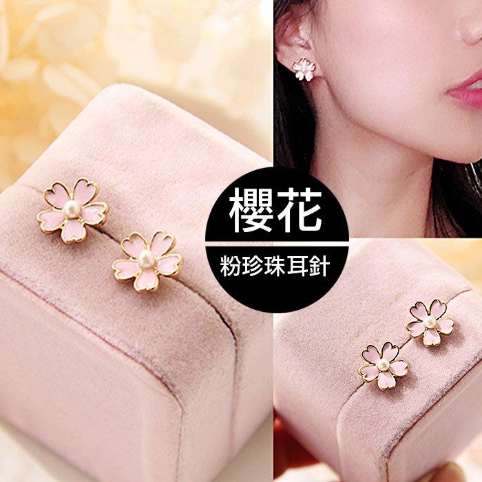 【JS 姊妹時代】【TA4801】日系質感甜美粉色合金櫻花珍珠耳針耳環