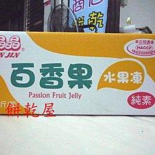 ***歡樂餅乾屋***晶晶百香果果凍~5600公克~熱銷商品~另有心型梅子/蒟蒻椰果/果凍條~台灣製~