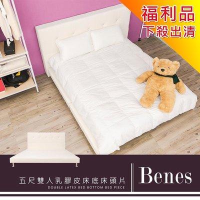 福利品/限自取【5尺】貝妮斯MIT乳膠皮雙人床底床頭片組【架式館】出清品/床頭/床底/床架/床組
