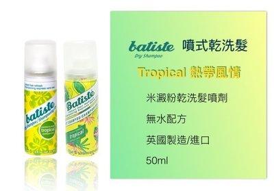 【GirL & WomeN】英國Batiste乾洗髮(噴式) 50ml-Tropical 熱帶風情款 台北市