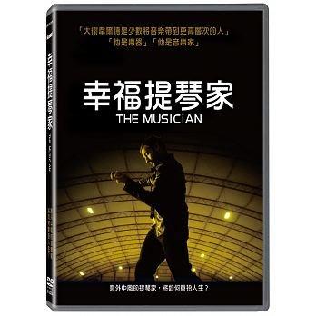 合友唱片 面交 自取 幸福提琴家 DVD The Musician