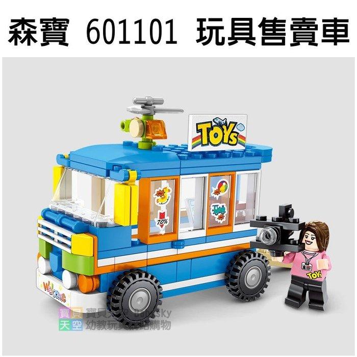 ◎寶貝天空◎【森寶 601101 玩具售賣車】小顆粒,迷你街景,城市系列,攤販小販餐車,可與LEGO樂高積木組合玩