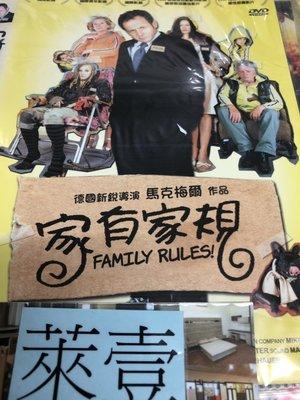 萊壹@53857 DVD【家有家規】全賣場台灣地區正版片