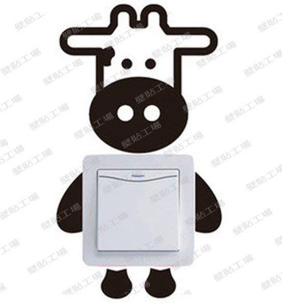 壁貼工場-可超取 小號壁貼 牆貼 貼紙 開關貼- 組合貼 HK309 牛