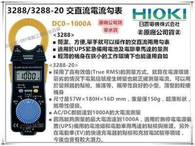 【台北益昌】㊣日本製公司貨㊣ HIOKI 3288-20 高階交直流鉤錶 ACA DCA 1000A 非3288