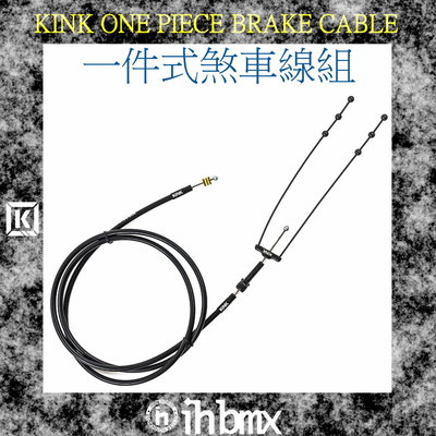 [I.H BMX] KINK ONE PIECE BRAKE CABLE 一件式煞車線組 獨輪車 FixedGear
