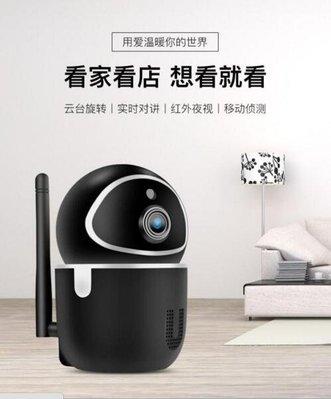 WIFI攝像頭 高清 網路攝像機 語音對講 雲台旋轉 家庭監控好幫手#11431