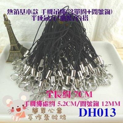 DH013【每個5元】基本款手機吊繩(含單圈+問號勾)-黑色促銷款☆串珠材料吊飾半成品【簡單心意素材坊】