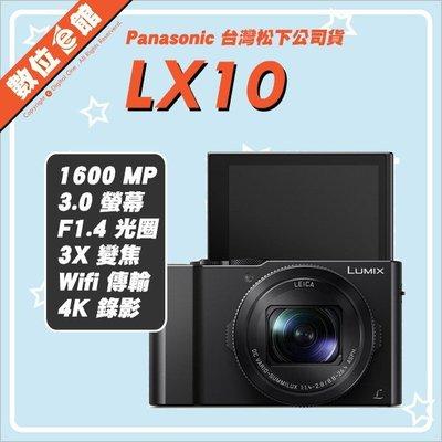 【台灣松下公司貨【12月登錄禮【附64G副電原廠包】Panasonic Lumix DMC-LX10 數位相機