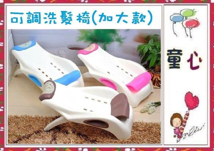 可調式兒童洗髮椅 /多段式洗頭椅 (適用140cm以下兒童) 特價 5 5 0◎童心玩具1館◎