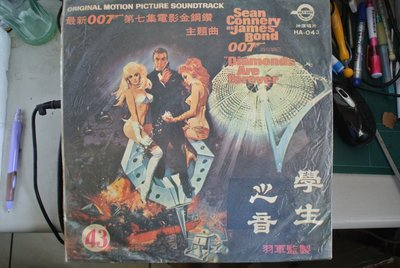LP 黑膠唱片 ~ 學生之音 43 ~ 神鷹 HA-043 無IFPI