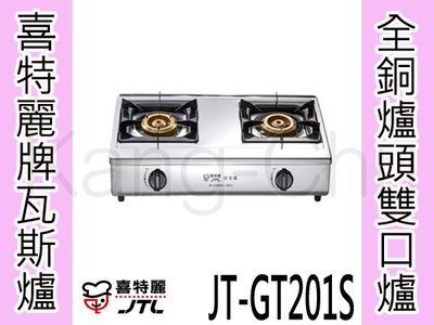 【康廚網】喜特麗特約經銷商-JT-GT201S☆雙口檯爐☆全銅爐頭☆整台不鏽鋼框體☆全省安裝☆