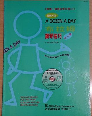 (全新琴書,特價發售! ) (附伴奏CD ) A Dozen a day 布拉姆鋼琴技巧 prep book(台灣版),學琴教鋼琴 piano books