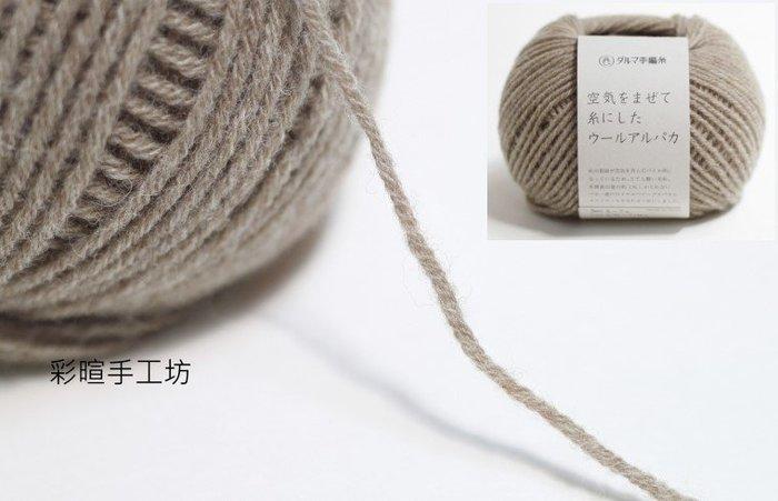 編織日本Daruma 空氣阿帕卡毛線~進口毛線~毛衣、手套~編織工具、進口毛線、編織包包【彩暄手工坊】