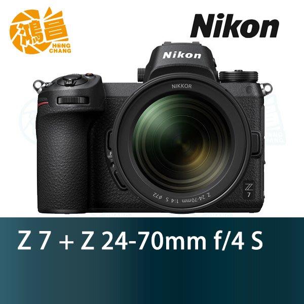 【鴻昌】Nikon Z7 單機身+ Z 24-70mm f/4 S 國祥公司貨 無反全片幅