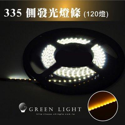 LED335側發光燈條 120燈高密度燈條 寬度僅有5MM超細 超亮LED燈條 12V 間接照明 線條燈 露營燈 層板燈