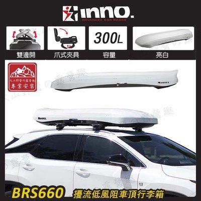 【大山野營】INNO BRS660 亮白 擾流低風阻車頂行李箱 300L 車頂箱 行李箱 旅行箱 漢堡