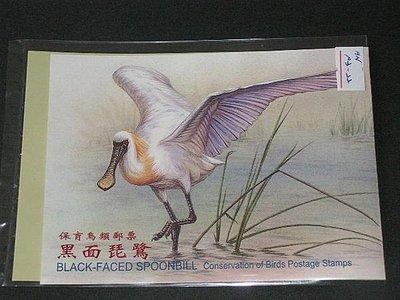 【愛郵者】〈護票卡〉93年 保育鳥類-黑面琵鷺 4全 票+卡 原膠.未貼 上品 / 特471(專471) HN93-22