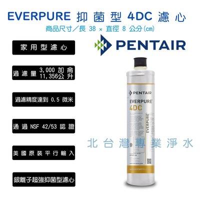 2支享超取免運 7天保固 愛惠浦 PENTAIR 4DC 濾心 銀離子 抑菌  濾心 另有 H104 BH2 等其他型號