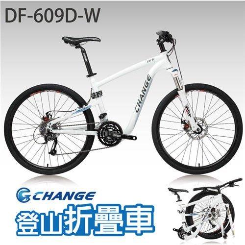 J.J.Bike  Change 銓巨 26吋 DF~609D~W 13kg 登山折疊車