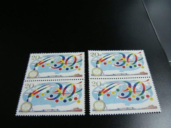 大陸郵票-1996-18第三十屆國際地質大會郵票--雙連 4套-原膠上品