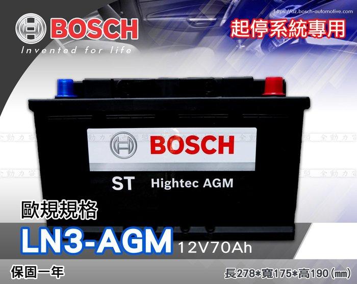 全動力-BOSCH 博世 歐規電池 起停系統 AGM LN3 (12V70Ah)直購價 57539 奧迪 賓士 寶馬