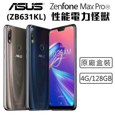 ASUS ZenFone Max Pro 4G/128G 性能電力怪獸 (空機)全新未拆封 原廠公司貨ZB631KL