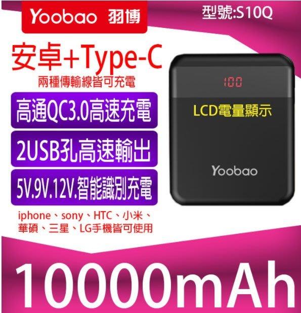 【傻瓜批發】羽博 S10Q 10000mah 行動電源 QC2.0 QC3.0 快充 5V 9V 12V TYPE-C