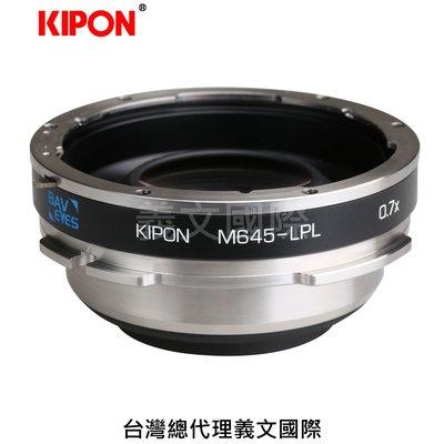 Kipon轉接環專賣店:Baveyes MAMIYA645-LPL 0.7x(ARRI|減焦|ALEXA| XT|LF|AMIRA)