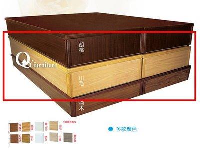 床底 雙人床架 5尺山毛全封底優麗漆面床底 (另有3.5尺單人加大 6尺雙人加大)新品(G010-073)南部免運費