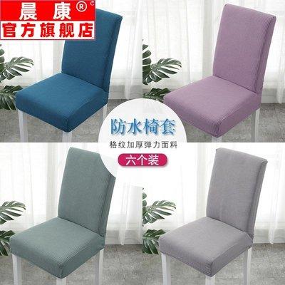 。椅子靠背套罩半半截坐套家用飯店凳子背加海綿加厚餐桌子套通用