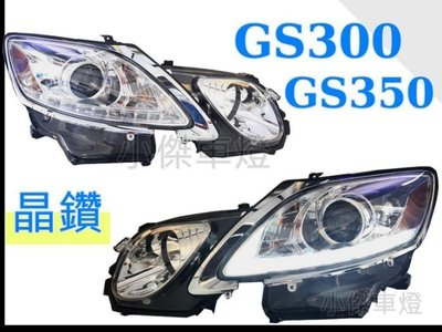 》傑暘國際車身部品《LEXUS GS350大燈 GS300 07 08 09 類RX450 R8 燈眉 魚眼 大燈