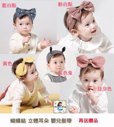 Alice Shop【現貨/送贈品】韓國純棉蝴蝶結 立體耳朵 嬰兒髮帶/兒童髮帶/髮箍/髮飾