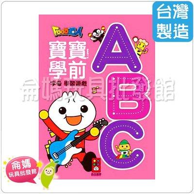 ABC- FOOD 超人寶寶 學前字母...