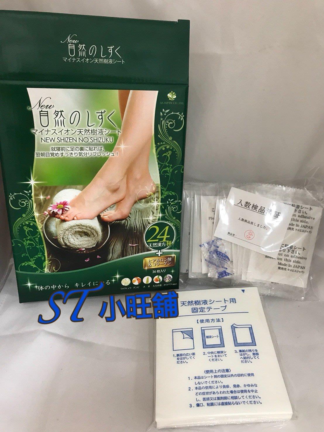ST小旺鋪  日本 樹液足貼 腳底貼布 樹液貼片 漢方22種+2美容玻尿酸