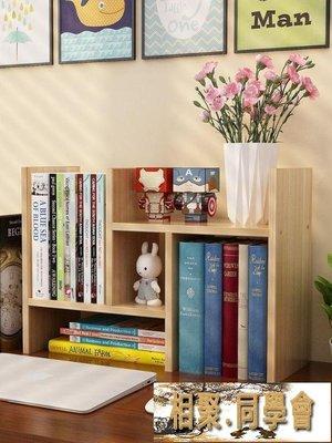 桌面書架 書架簡易桌上置物架簡約現代學生用宿舍小書柜兒童收納辦公書桌面 【同學會】