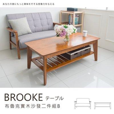 *架式館*布魯克 實木邊桌沙發 二件組B 台灣製造 北歐簡約設計 木質沙發