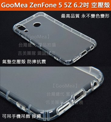 【GooMea】ASUS ZenFone 5Z ZS620KL 6.2吋 氣囊套防摔殼 氣墊空壓殼 保護套 可掛吊繩吊飾