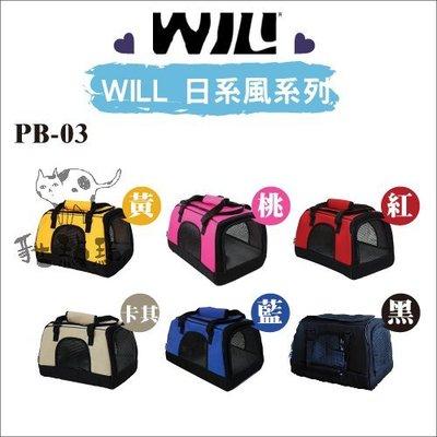 免運》WILL PB-03系列〔日系寵物包,6種顏色〕