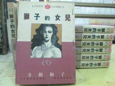 【博愛二手書】愛情類漫畫 獅子的女兒1-12(完) 作者: 寺館和子,定價1200元,售價360元