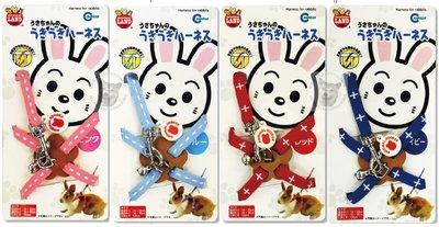 MARUKAN 寵物兔X型 胸背帶 蹓兔牽繩 兔牽引繩 拉繩 工字胸帶 H帶 8字胸背帶(大)家有雙寶 2件630元