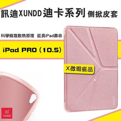 【輕瑕疵福利品】iPad Pro (10.5)迪卡平板皮套 訊迪XUNDD