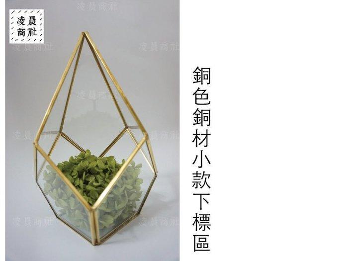 凌晨商社 // 幾何 多面 簡約 珠寶首飾 飾品 家居擺設 展式收納 玻璃盒 玻璃花房 zakka 銅色小款下標區