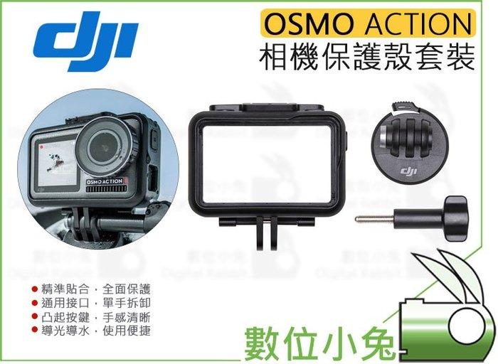 數位小兔【OSMO Action 原廠 相機保護框套裝】大疆 DJI 兔籠 保護殼 公司貨 vlog