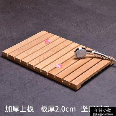 9折特惠 浴室木地墊衛生間地板淋浴房踏...