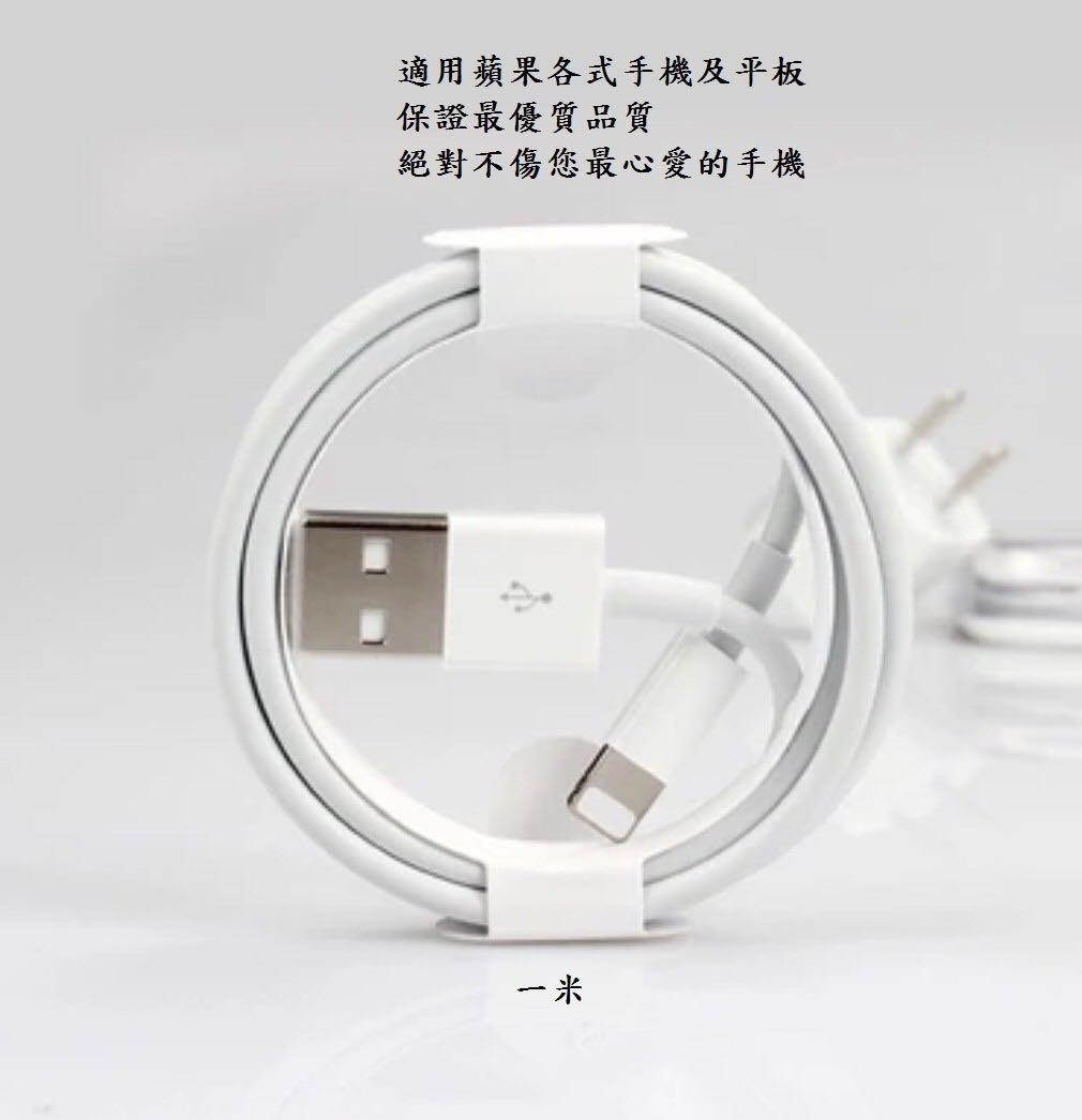 蘋果線 Apple 傳輸線 充電線 iPhonE7 6S Plus 6S+6Plus 6+